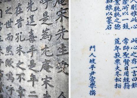 전북 정읍에 있는 송시열 수명유허비문(왼쪽).