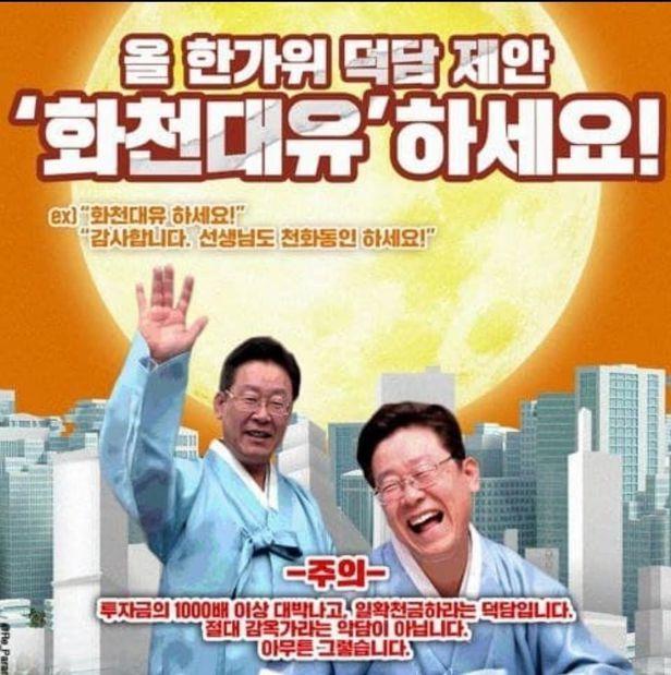 네티즌들이 만들어 소셜미디어 등에서 돌리고 있는 대장동 개발 의혹 관련 패러디물. /소셜미디어 캡처