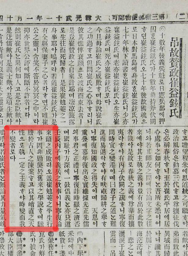 '고 찬정 최익현씨를 조상함'이라는 제목의 1907년 1월 14일자 '황성신문'. 붉은 표시 속에 '세상은 변해도 혼자 변하지 않은 사람'이라는 평이 적혀 있다. /국립중앙도서관