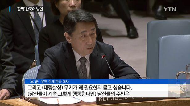 2016년 오준 당시 유엔 주재 한국 대사가 발언하는 장면. /YTN화면 캡처