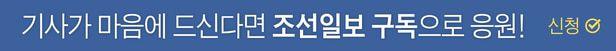조선일보 구독