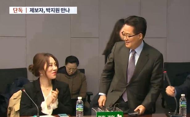 2018년 1월 12일 박지원(오른쪽) 당시 국민의당 의원과 조성은 전 비대위원이 국회 의원회관에서 열린 국민의당지키기운동본부 전체회의에서 서로 쳐다보고 있다. /TV조선