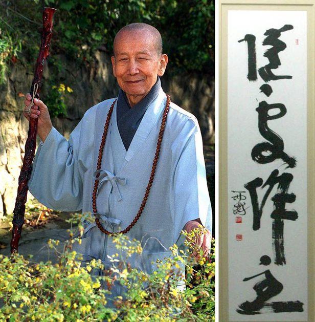 1991년 무렵 서옹스님(왼쪽)과 그의 글씨 '수처작주(隨處作主). /조선일보 DB