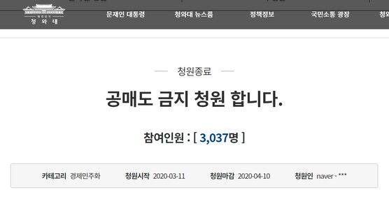 """공매도, 시장에 꼭 필요한 제도""""라면서...뜯어보니 '허점투성'? - 조선일보"""