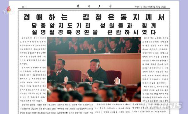 설 명절 경축공연 관람하는 북한 김정은