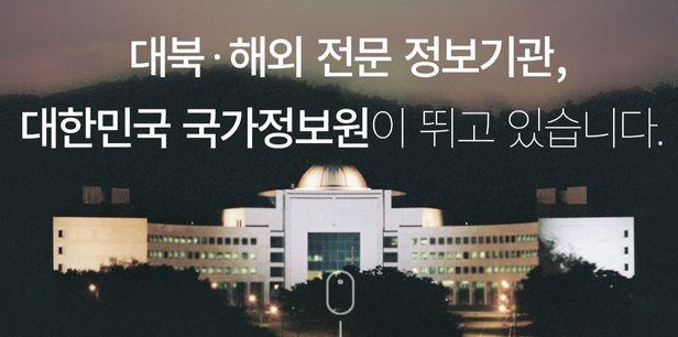 국가정보원 홈페이지
