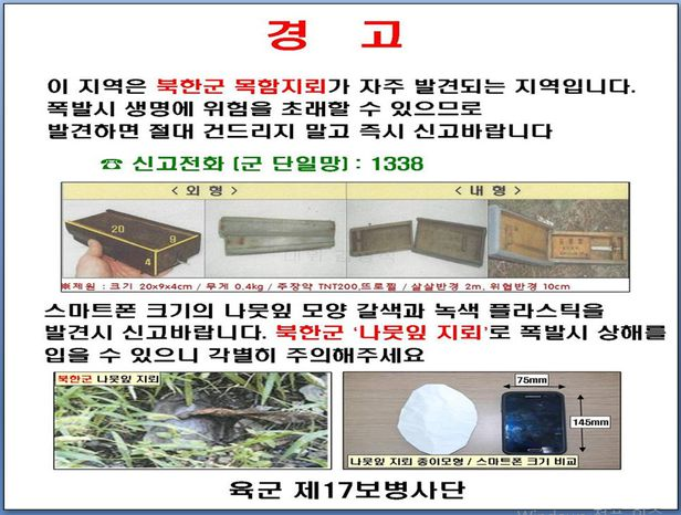육군 17사단이 지난 8월 배포한 북한 목함 및 나뭇잎 지뢰 경고문./유용원의 군사세계