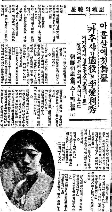 연극 막간에 '카추샤의 노래'를 불러 대유행시킨 이애리수. 1930년대 '황성옛터'로 더 유명해졌다. 조선일보 1930년 1월1일자 신년호에 인터뷰했다.