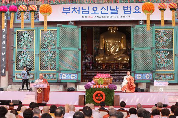 부처님 오신 날 법요식. /문화재청