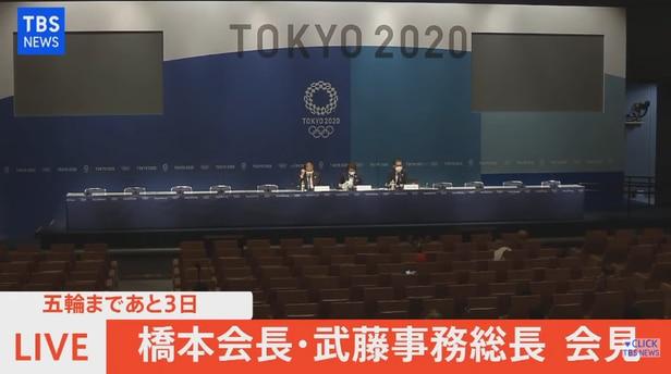 20일 저녁 도쿄올림픽 메인프레스센터에서 진행된 기자회견 생중계 화면 캡처. 하시모토 세이코 조직위원회 위원장과 무토 도시로 조직위원회 사무총장이 참석했다/TBS 중계화면 캡처