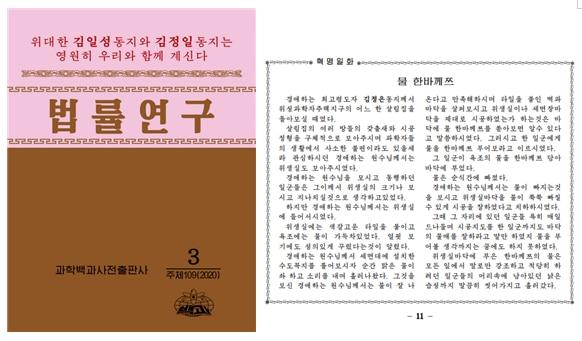 북한 법률연구 잡지(2020년 3월호) 김정은 위원장의 물 한바께쯔 발언이 실렸다/조선DB