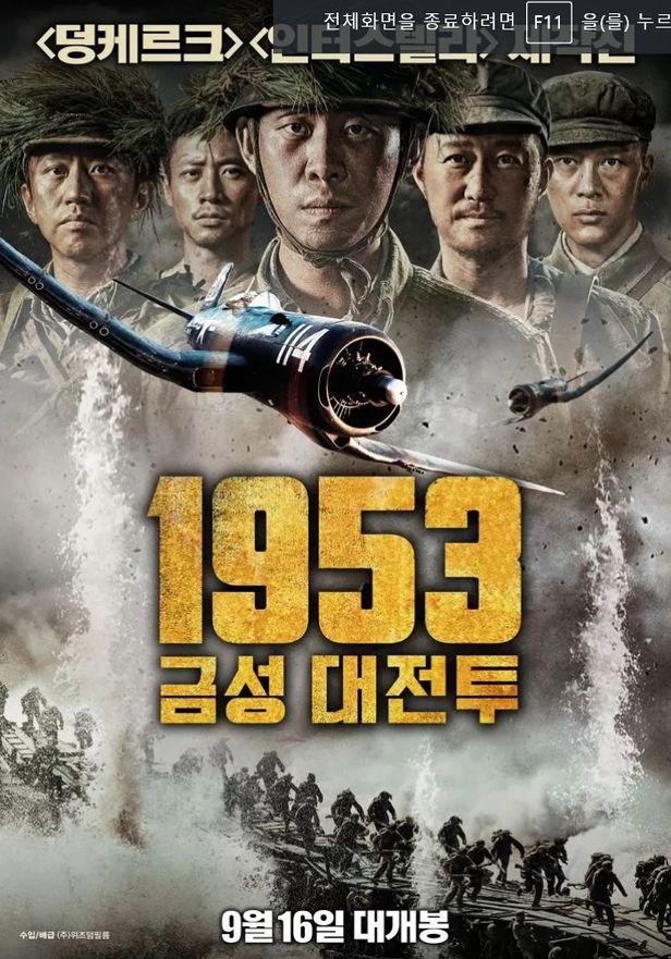'1953 금성 대전투' 국내 포스터.