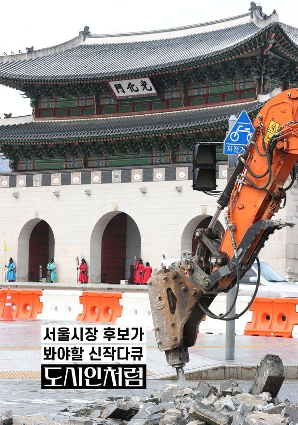 지난해 12월 13일 서울 광화문광장 공사현장. /연합뉴스