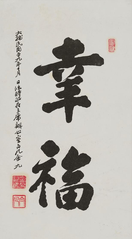 백범 김구의 1947년 글씨 '幸福' 원작을 인쇄한 뒤 낙관한 위작. /성균관대박물관