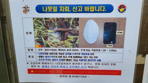 해병대 백령도 6여단이 올해 배포한 북한 '나뭇잎 지뢰' 경고문.  나뭇잎처럼 생겼고 색상이 갈색과 녹색으로 돼있어 위장 효과가 있다고 밝히고 있다. /유용원의 군사세계