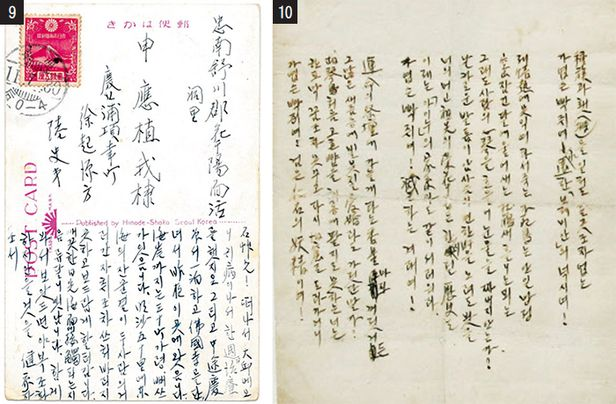 ⑨1936년 이육사 시인이 신석초 시인에게 보낸 엽서. ⑩이육사 시인이 민족의 현실을 동굴 속 박쥐에 빗대 쓴 시 '편복' 육필. /이육사문학관