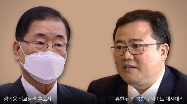 정의용 외교부 장관 후보자(왼쪽)과 류현우 전 쿠웨이트 주재 북한 대사대리
