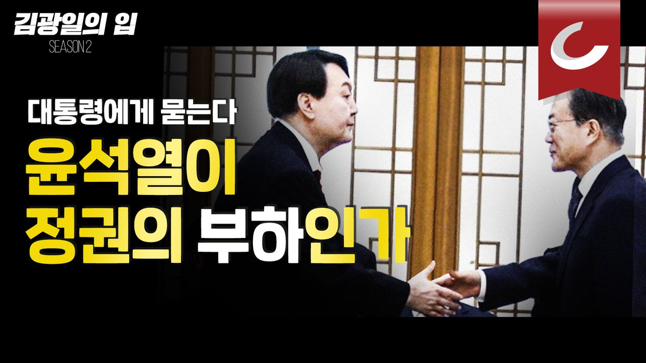 [김광일의 입] 대통령에게 묻는다, 윤석열이 정권의 부하인가