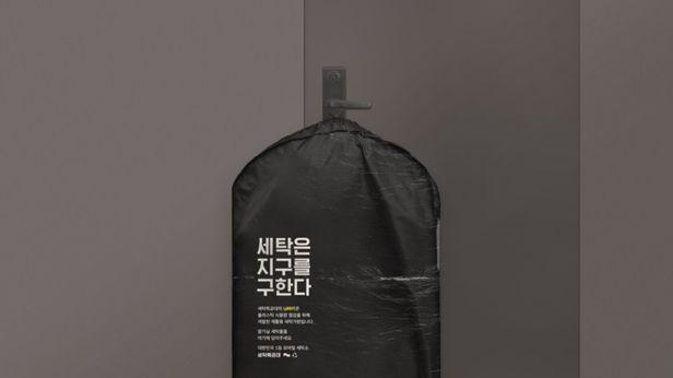 /세탁특공대