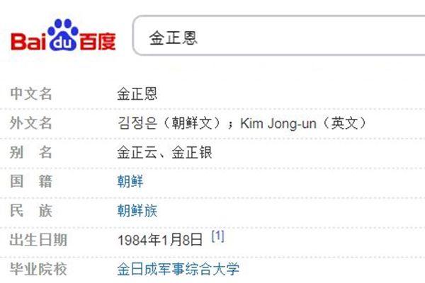 중국 최대 포털 '바이두'의 '바이두 백과'에서는 김정은 북한 국무위원장을 조선족이라고 소개한다. 이 페이지는 '조선족'에 대해서는 '중국 소수민족 중 하나'라고 설명한다./바이두백과 캡처