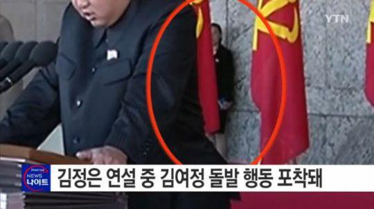 2015년 김정은 당시 노동당 제1비서가 노동당 창건 70주년 열병식에서 연설을 하는 도중 주석단 뒤쪽에 나타난 친동생 김여정 당 선전선동부 부부장.