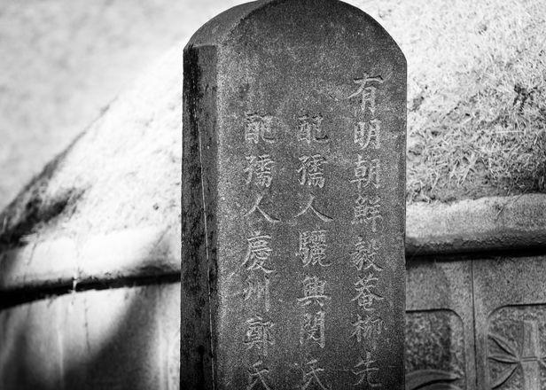 '유명조선'으로 시작하는 의병장 류인석의 비석. '유명조선'은 '명나라 속국 조선'이라는 뜻이다. /박종인