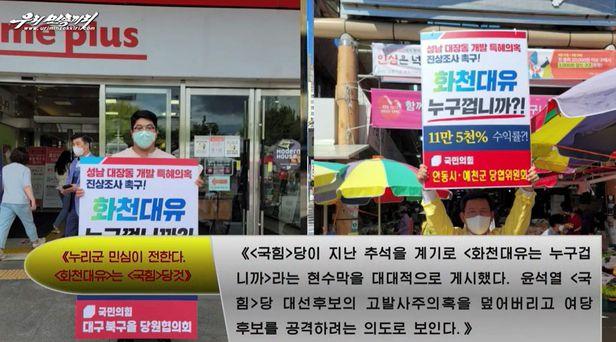 """북한 선전매체가 6일 """"화천대유는 누구겁니까""""라는 피켓을 든 국민의힘 관계자들의  사진을 소개하며 '화천대유는 국힘당 것'이라고 주장했다/우리민족끼리TV캡처"""