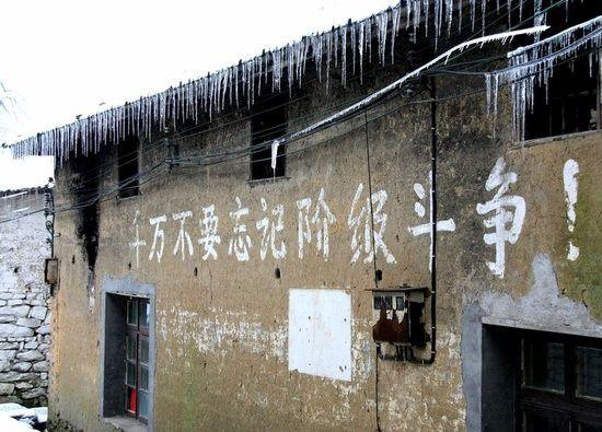 """<""""절대로 계급투쟁을 잊지말자!"""" 중국의 한 농촌 마을 건물 벽에 적힌 문혁 시절의 구호>"""