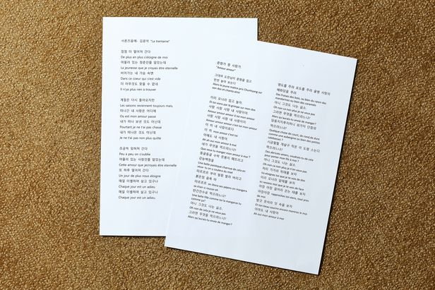 로르 마포는 김광석의 '서른 즈음에'와 춘향가 중 사랑가를 이렇게 프랑스어로 번역했다. /양수열 영상미디어 기자
